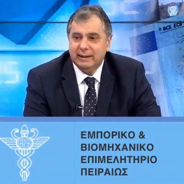 Ο Πρόεδρος του Εμπορικού και Βιομηχανικού Επιμελητηρίου Πειραιώς, κ. Βασίλης Κορκίδης  στο athens24ores.gr μας εξηγεί: Για το μέλλον της λιανικής και ποιες είναι οι προβλέψεις για το 2020.