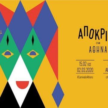 Ο Δήμος Αθηναίων συνεχίζει να χαρίζει γέλιο και χαρά στα παιδιά με πλούσιες αποκριάτικες εκδηλώσεις.