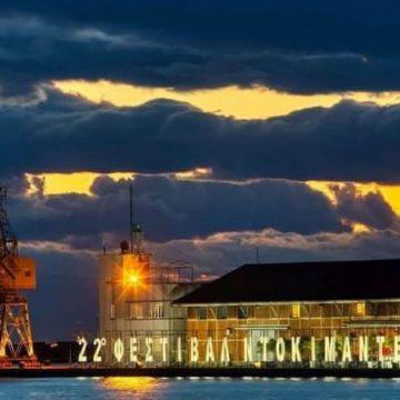 Το 22ο Φεστιβάλ Ντοκιμαντέρ Θεσσαλονίκης αναβάλλεται.