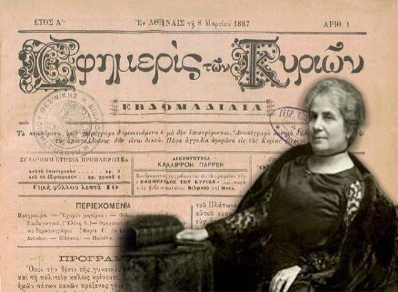 Εφημερίς των Κυριών.  Η πρώτη εφημερίδα στον ελλαδικό χώρο, που γραφόταν αποκλειστικά από γυναίκες για γυναίκες…
