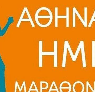 Αναβάλλεται ο Ημιμαραθώνιος της Αθήνας.