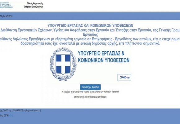 supportemployees.yeka.gr: Τα 6 «κλικ» για τα 800 ευρώ και τη μείωση ενοικίου κατά 40%