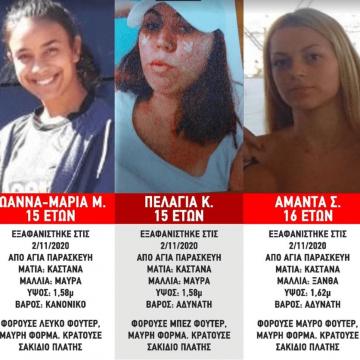 Νέο θρίλερ στην Αγία Παρασκευή, εξαφανίστηκαν και πάλι τα τρία ανήλικα κορίτσια