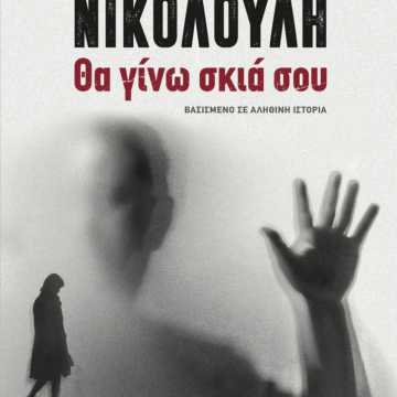 Αγγελική Νικολούλη επέστρεψε τον Νοέμβριο με το νέο, πολυαναμενόμενο βιβλίο της Θα γίνω σκιά σου.