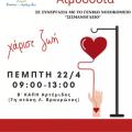 Εθελοντική Αιμοδοσία του Δήμου Σπάτων – Αρτέμιδος θα πραγματοποιηθεί στην Αρτέμιδα στο Β ΚΑΠΗ Αρτέμιδος