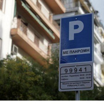 Το ελεύθερο και δωρεάν πάρκινγκ στην Αθήνα τελειώνει από σήμερα.