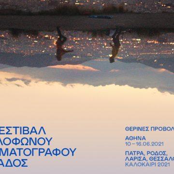 21ο Φεστιβάλ Γαλλόφωνου Κινηματογράφου Ελλάδος