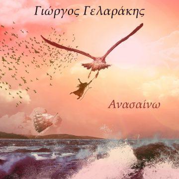 Γιώργος Γελαράκης  Νέο album «Ανασαίνω»