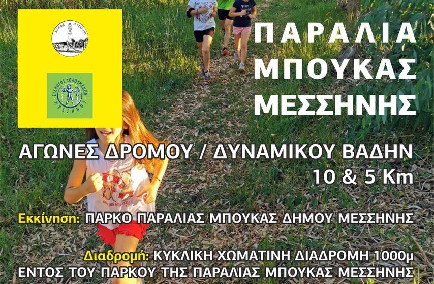 17η Ιουλίου: τρέχουμε στο Μπούκα run της Μεσσήνης!